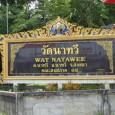 วัดนาทวี (Watnathawee)?ตั้งอยู […]